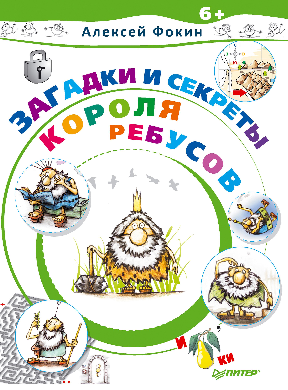 Алексей Фокин Загадки и секреты Короля Ребусов