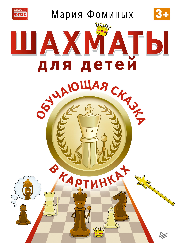 Мария Фоминых Шахматы для детей. Обучающая сказка в картинках фоминых м шахматы для друзей