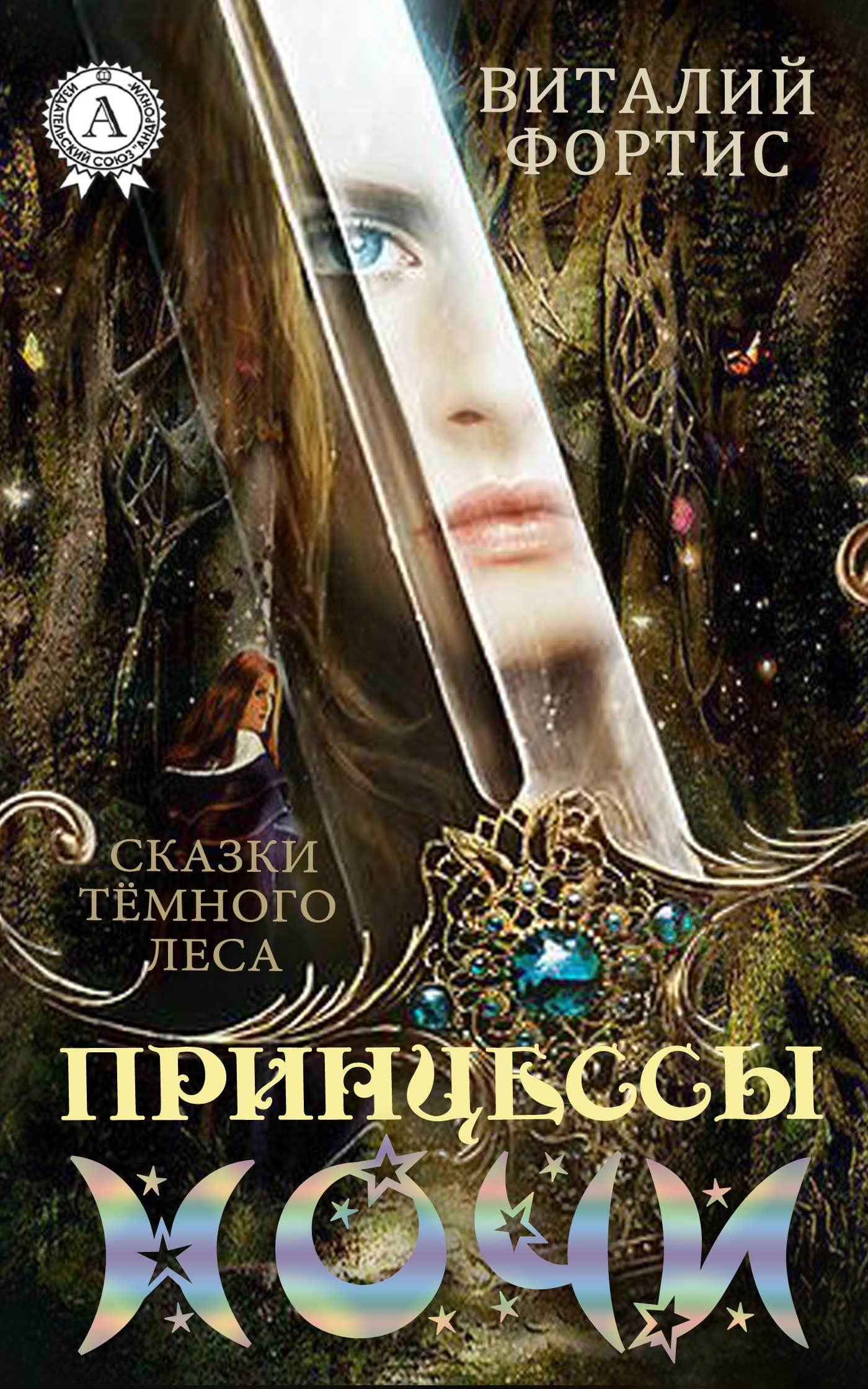 Виталий Фортис Принцессы ночи елена арсеньева нарцисс для принцессы анна леопольдовна – морис линар