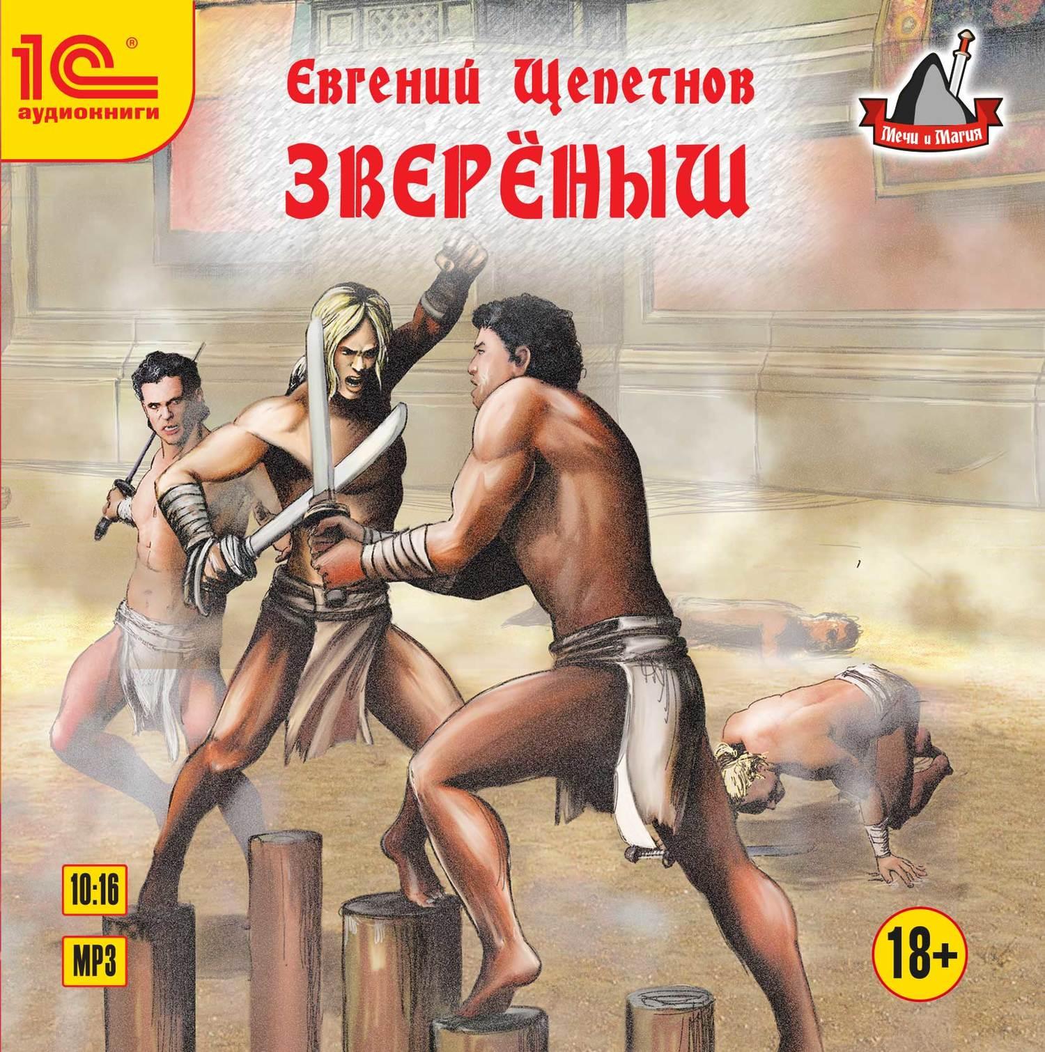 Евгений Щепетнов Звереныш цена 2017