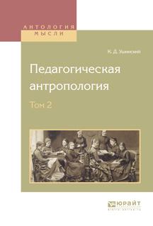 Педагогическая антропология в 2 т. Том 2 фото