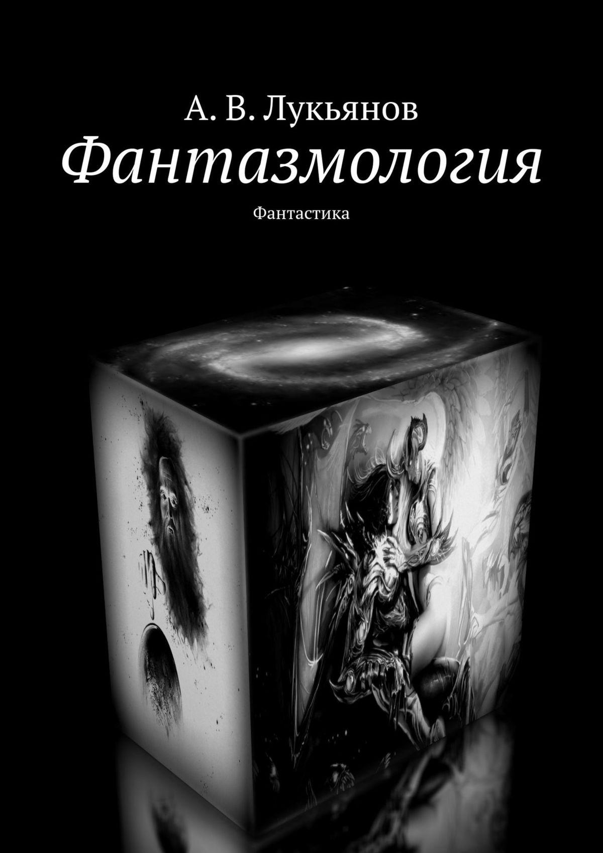 цены А. В. Лукьянов Фантазия. Фантастика