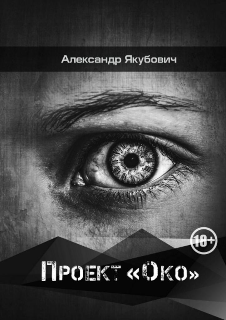 Александр Владимирович Якубович Проект «Око» александр железняков сатана и воевода самое грозное ядерное оружие мира