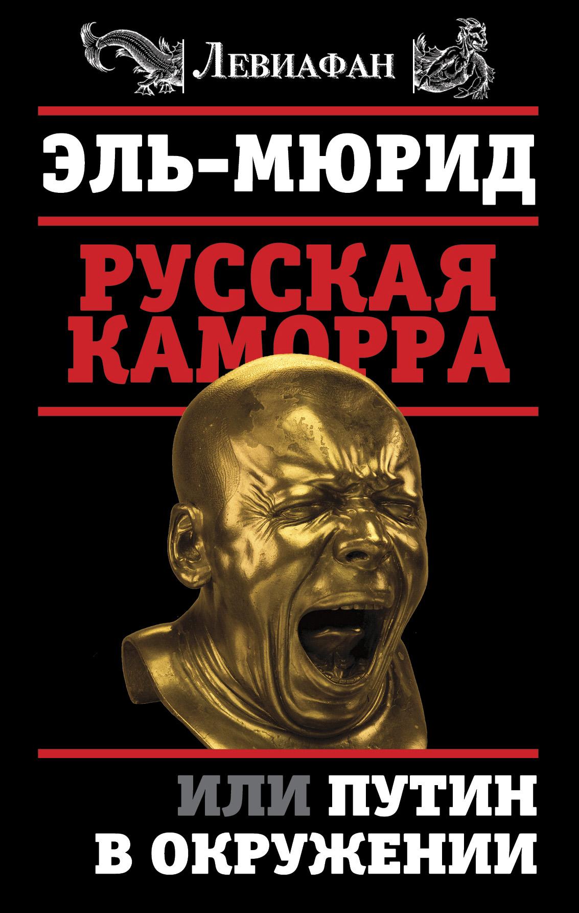 Эль Мюрид Русская Каморра, или Путин в окружении эксмо русская каморра или путин в окружении