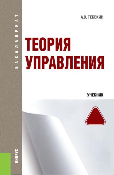 Алексей Васильевич Тебекин Теория управления