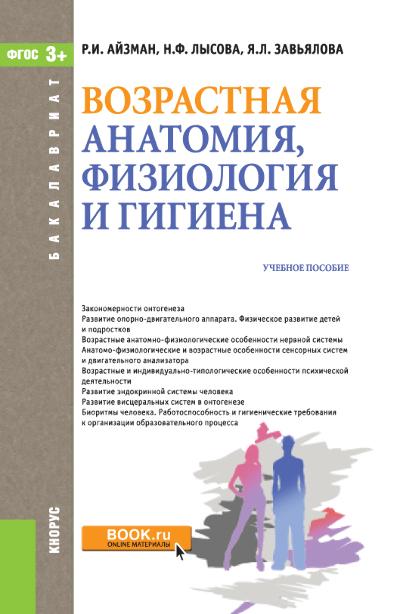 Роман Айзман Возрастная анатомия, физиология и гигиена строение и история развития литосферы
