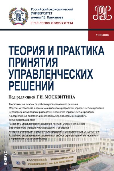 Коллектив авторов Теория и практика принятия управленческих решений