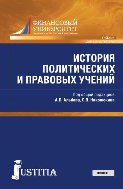 Коллектив авторов История политических и правовых учений цена