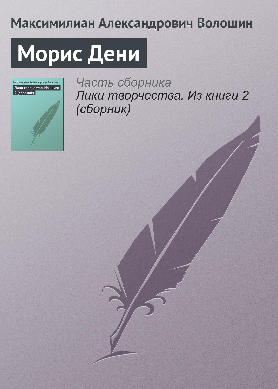 Максимилиан Волошин Морис Дени максимилиан волошин морис дени