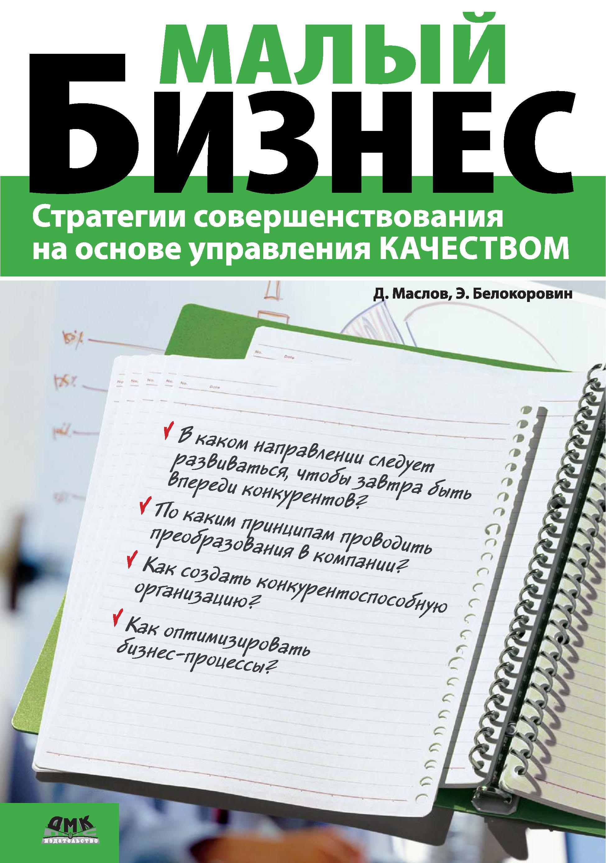 Дмитрий Маслов Малый бизнес. Стратегии совершенствования на основе управления качеством