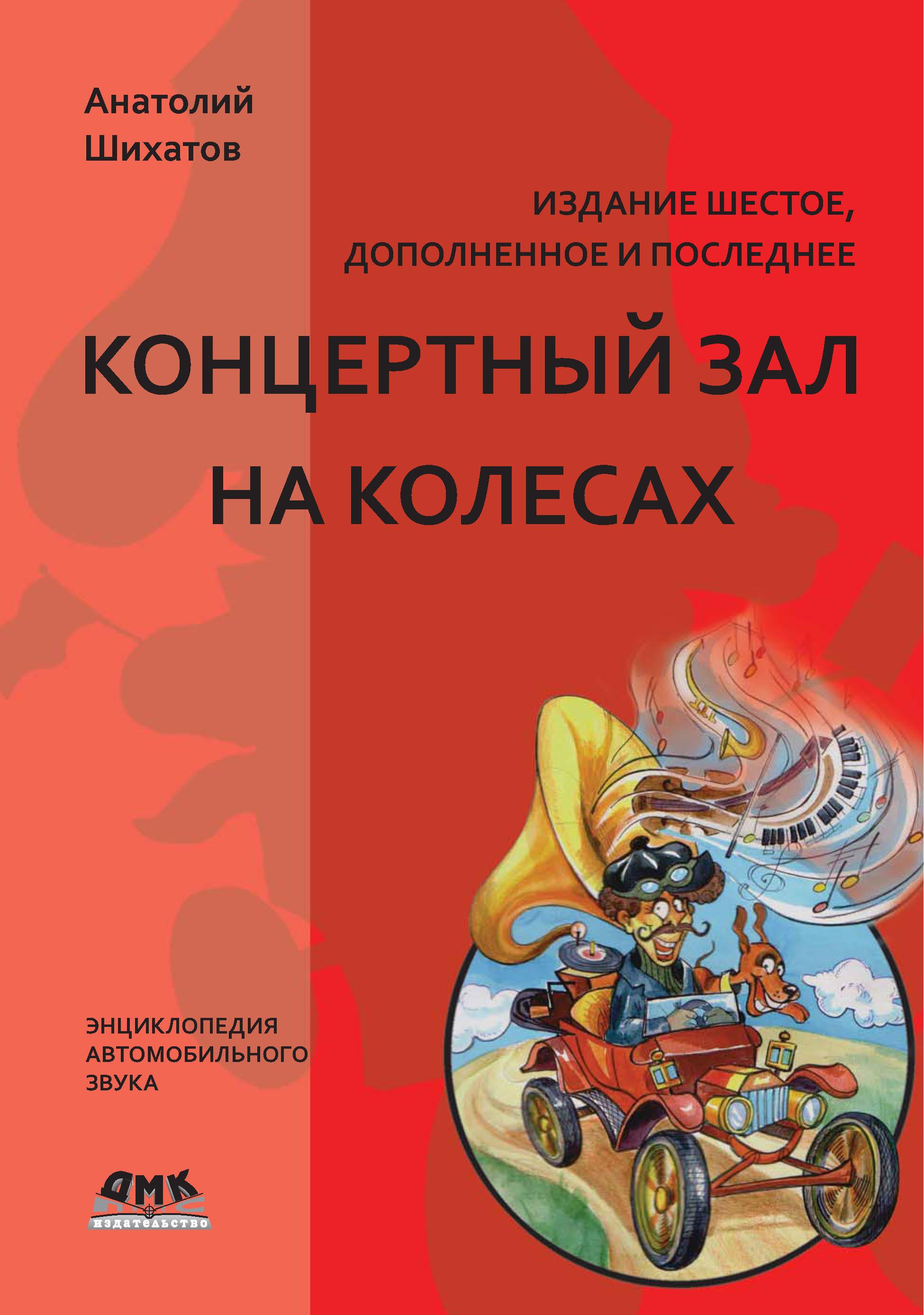 Анатолий Шихатов Концертный зал на колесах