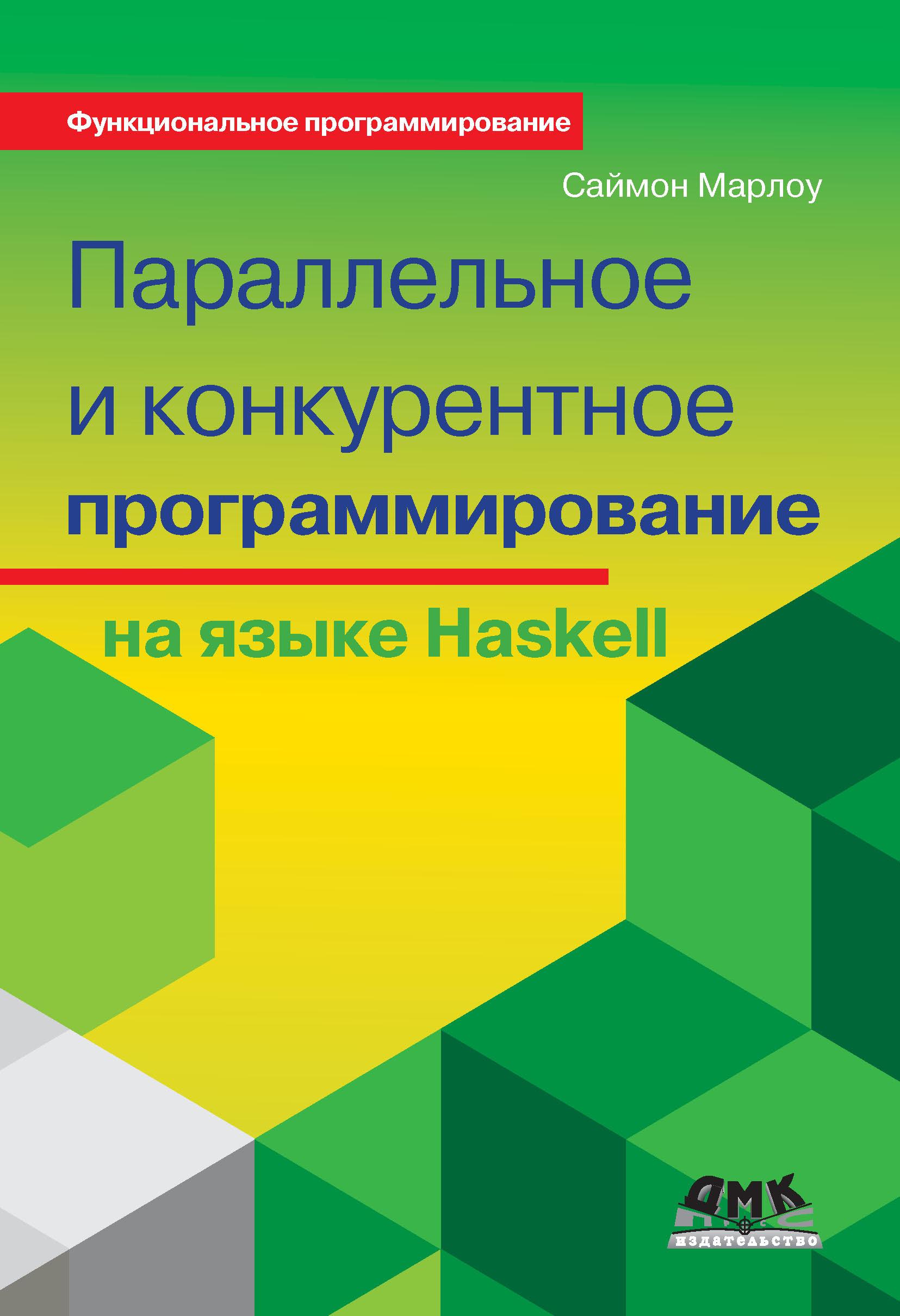 Фото - Саймон Марлоу Параллельное и конкурентное программирование на языке Haskell серверы