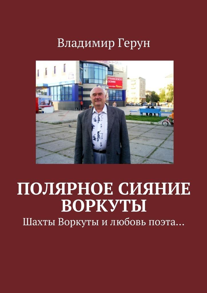 Владимир Герун Полярное сияние Воркуты. Шахты Воркуты илюбовь поэта…