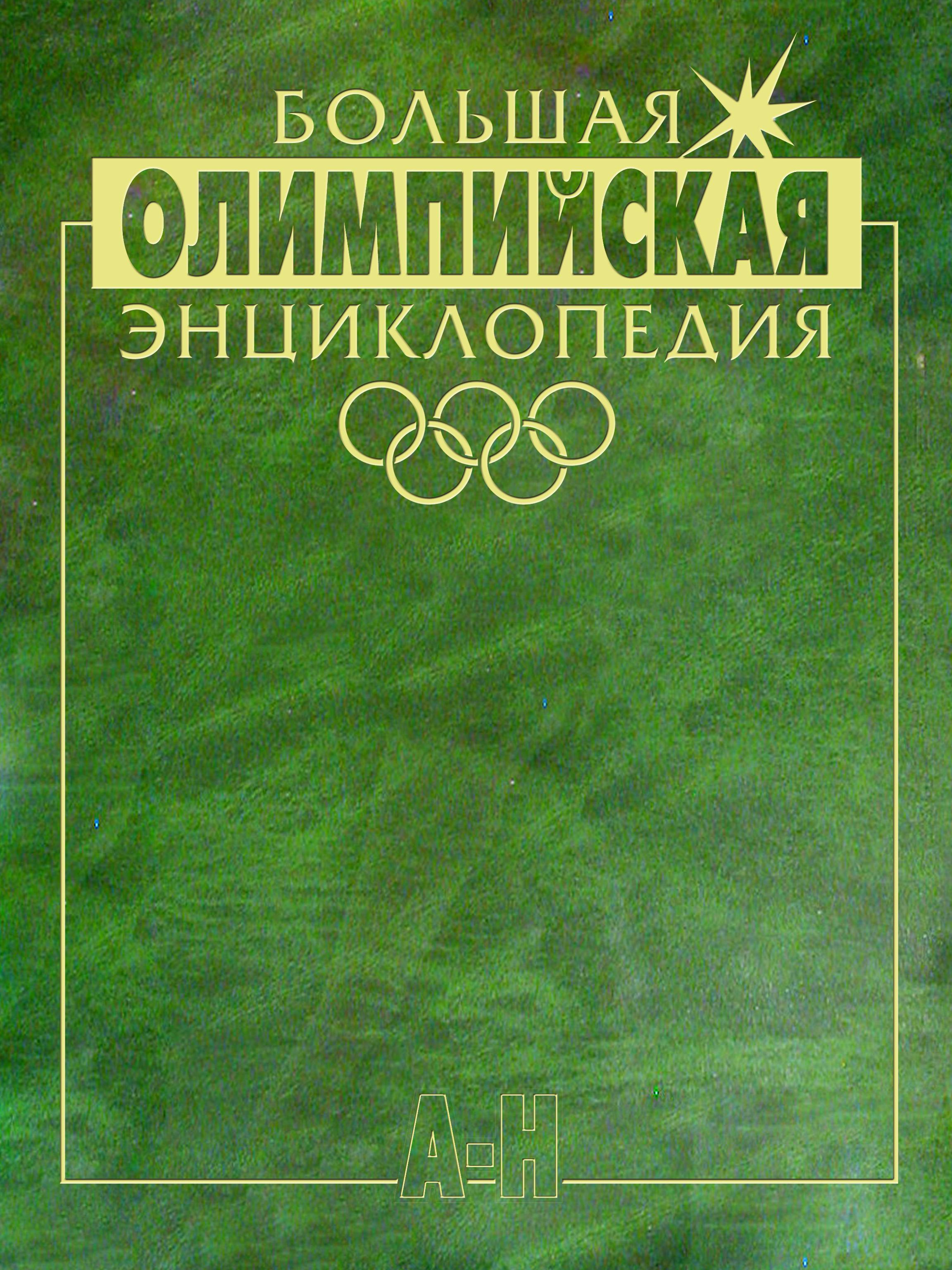 Коллектив авторов Большая олимпийская энциклопедия. Том 1. А–Н анике хаге готические виды спорта том 1