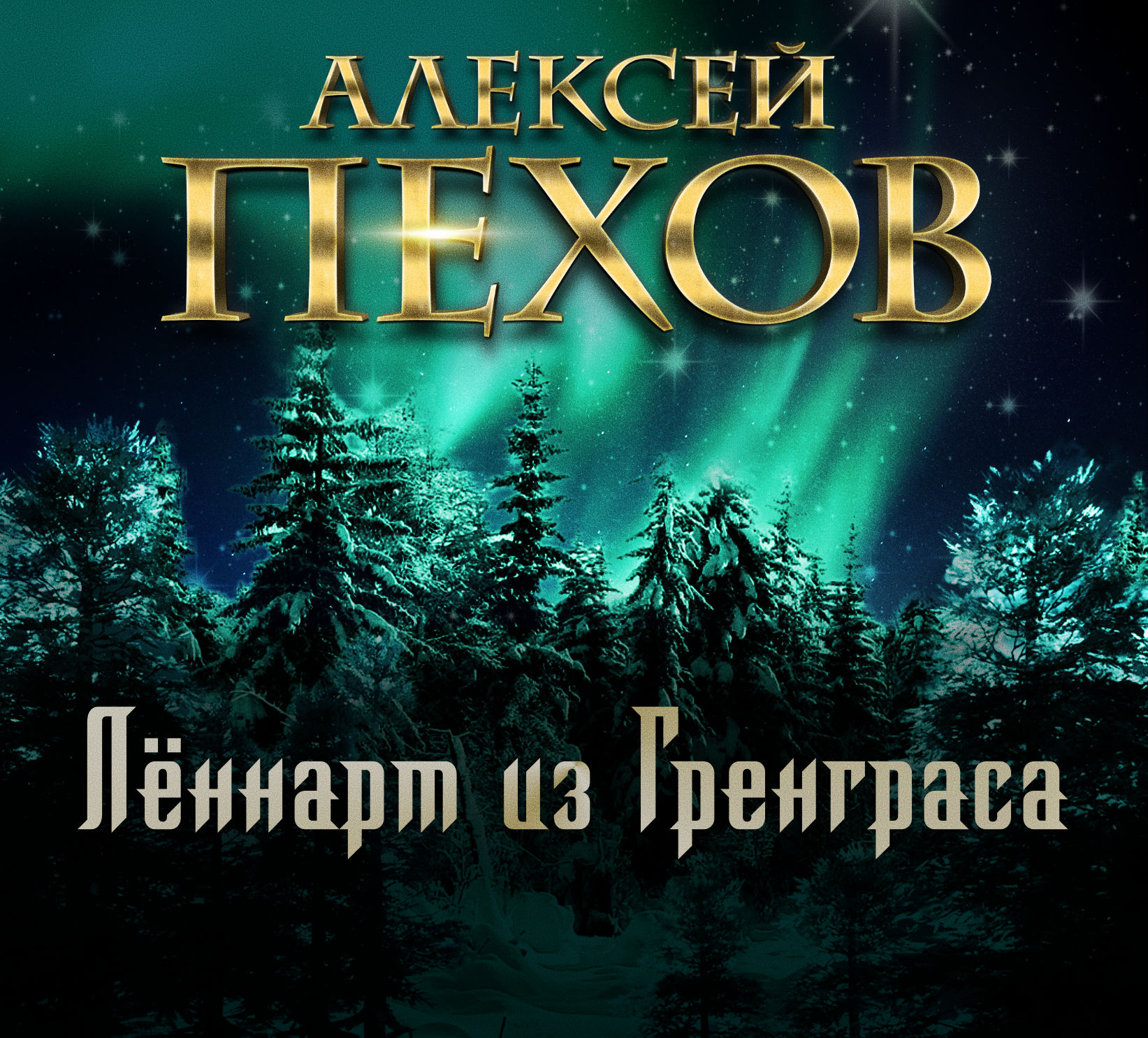 Алексей Пехов Лённарт из Гренграса алексей пехов летос