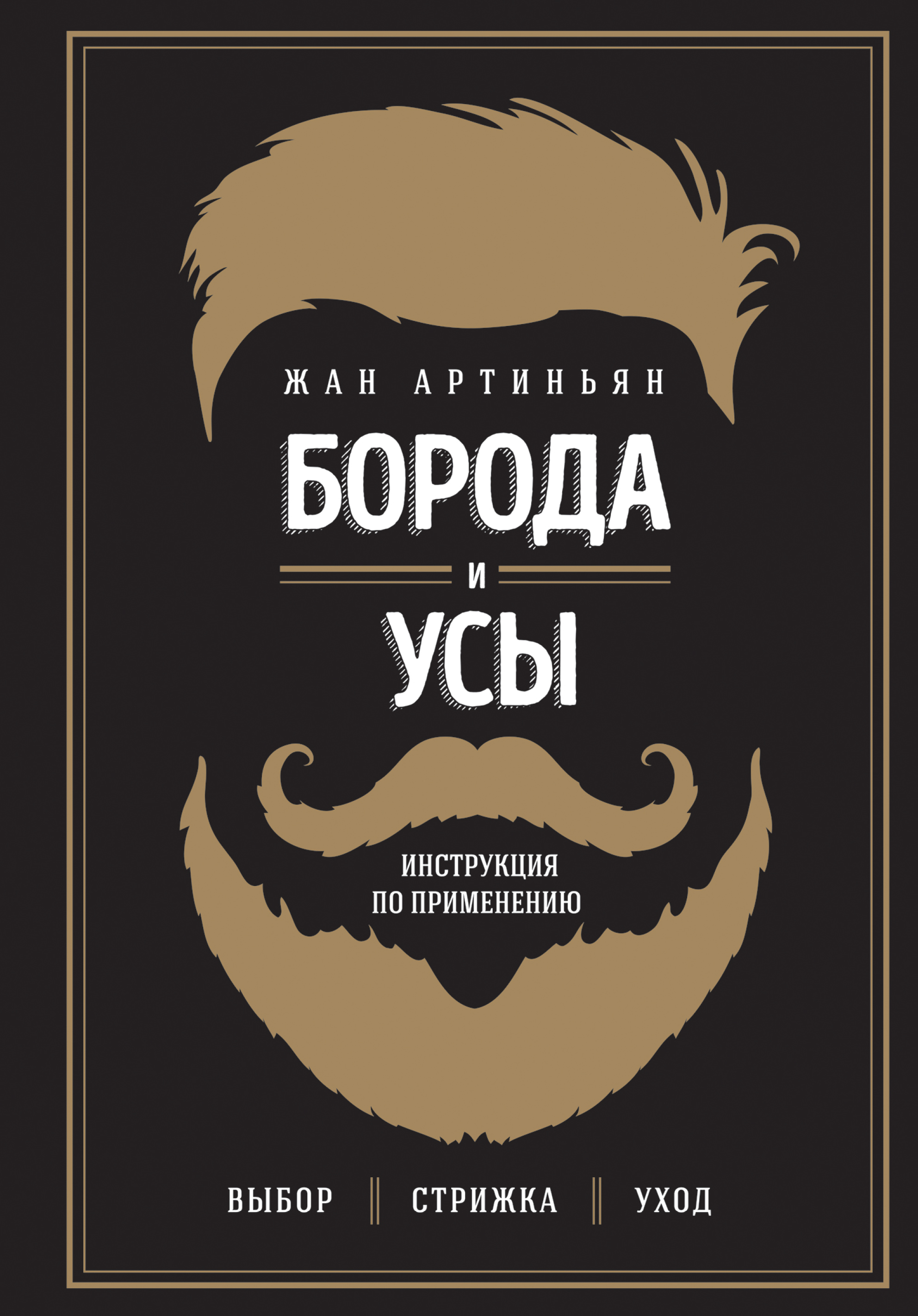 Жан Артиньян Борода и усы. Инструкция по применению цена