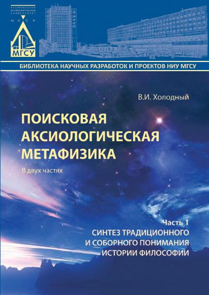 В. И. Холодный Поисковая аксиологическая метафизика. Часть 1. Синтез традиционного и соборного понимания истории философии в и пищик психология ментальности поколений