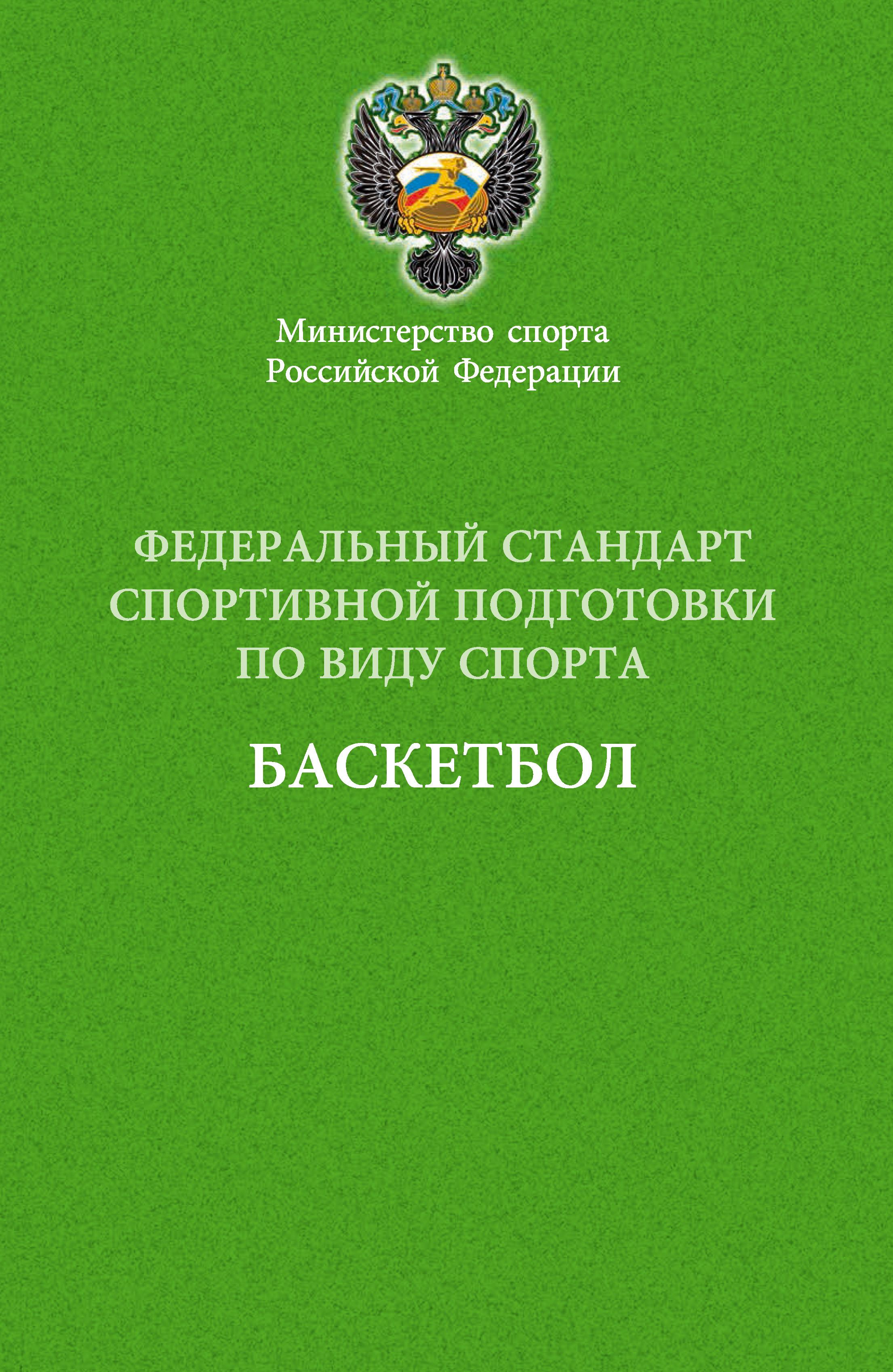 Сборник Федеральный стандарт спортивной подготовки по виду спорта баскетбол программа спортивной подготовки по виду спорта акробатический рок н ролл