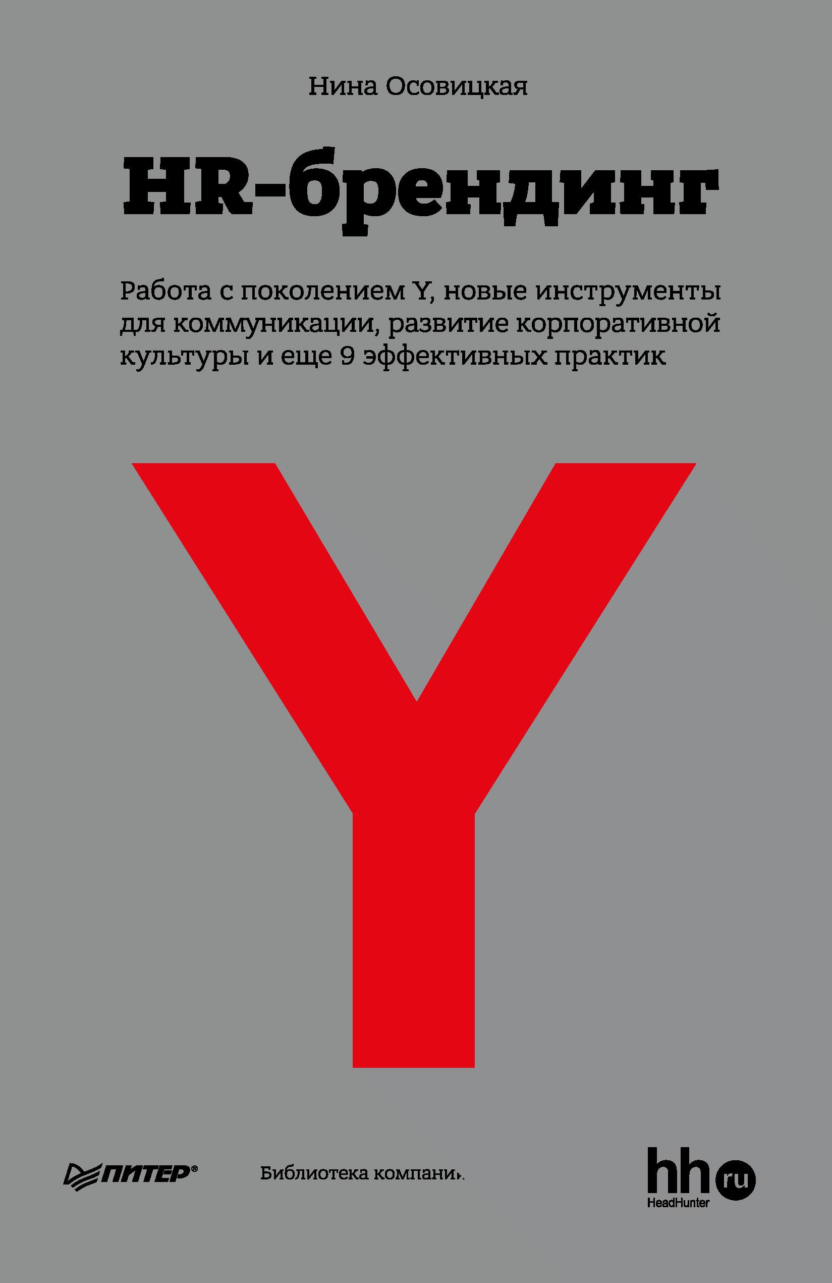 Обложка книги HR-брендинг: Работа с поколением Y, новые инструменты для коммуникации, развитие корпоративной культуры и еще 9 эффективных практик