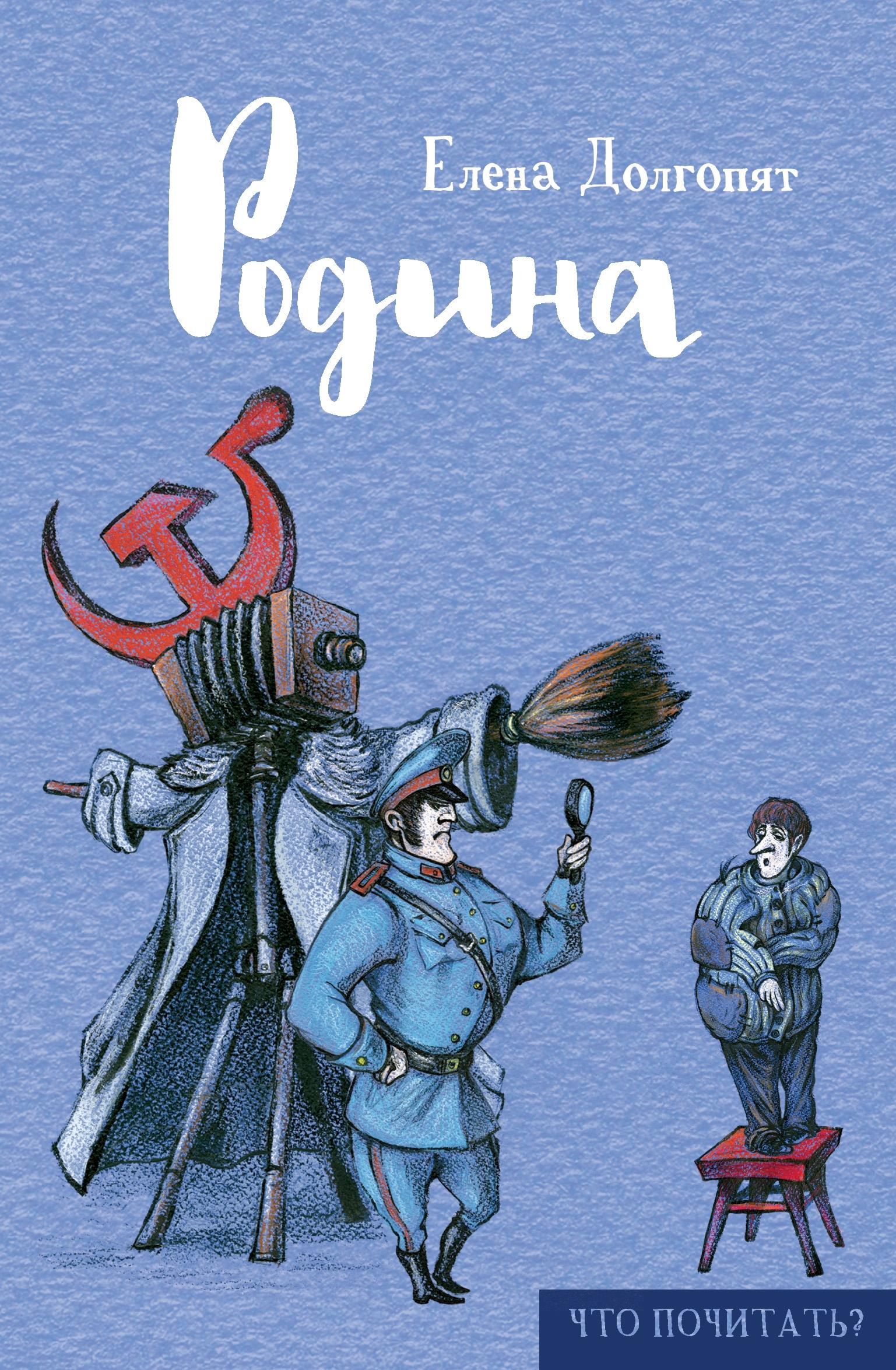 Елена Долгопят Родина (сборник) долгопят е о родина