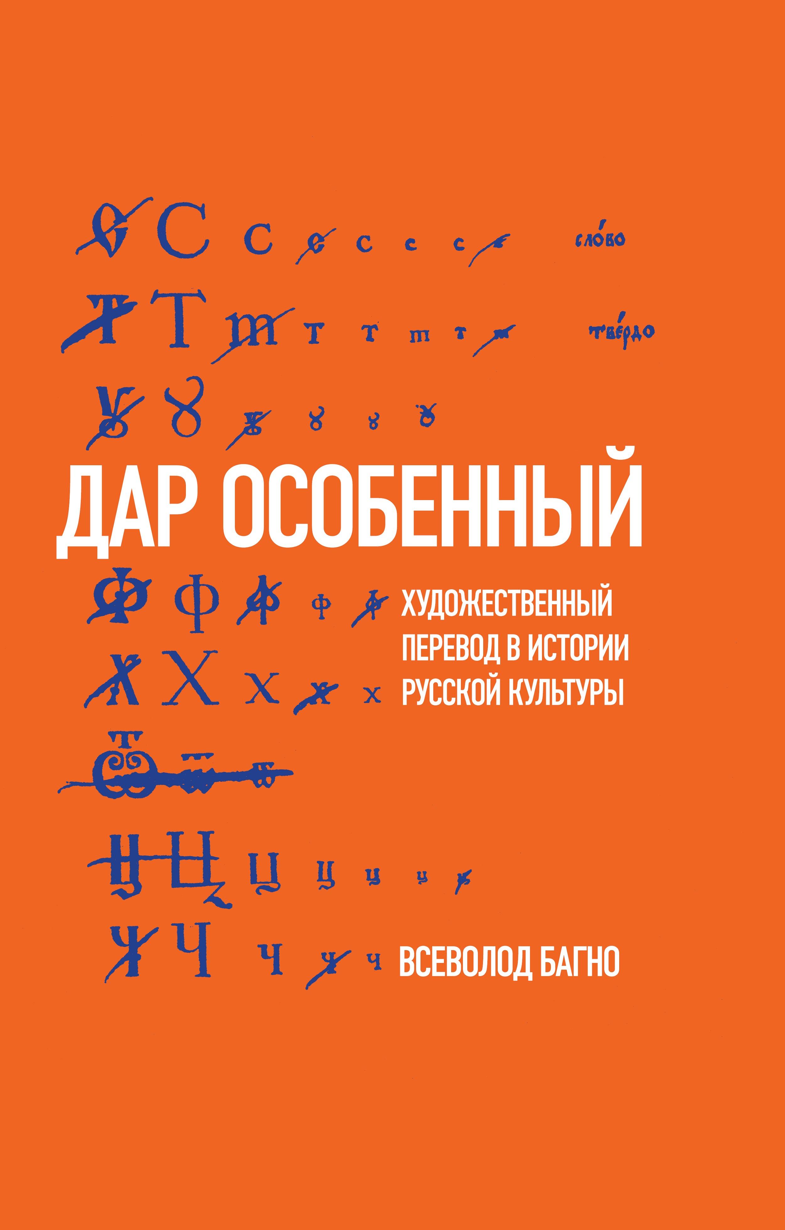 Всеволод Багно «Дар особенный»: Художественный перевод в истории русской культуры