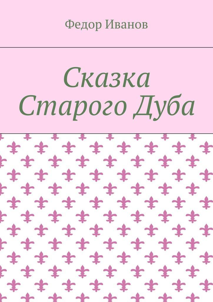 цены на Федор Федорович Иванов Сказка Старого Дуба  в интернет-магазинах
