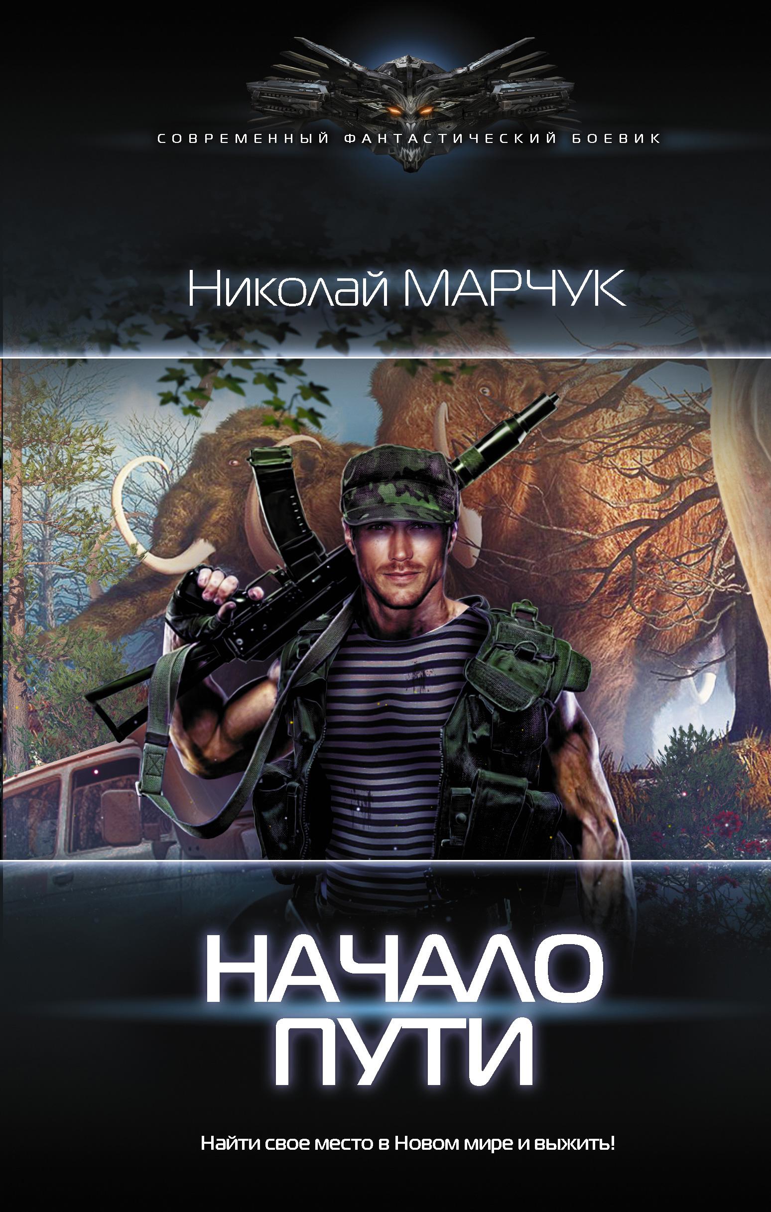 Николай Марчук Начало пути марчук н начало пути
