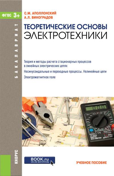 С. М. Аполлонский Теоретические основы электротехники е ф цапенко расчёт переходных процессов в линейных электрических цепях