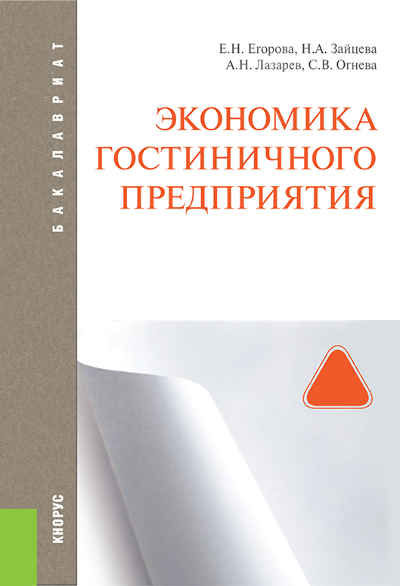 Коллектив авторов Экономика гостиничного предприятия елена алексеевна душенькина экономика предприятия