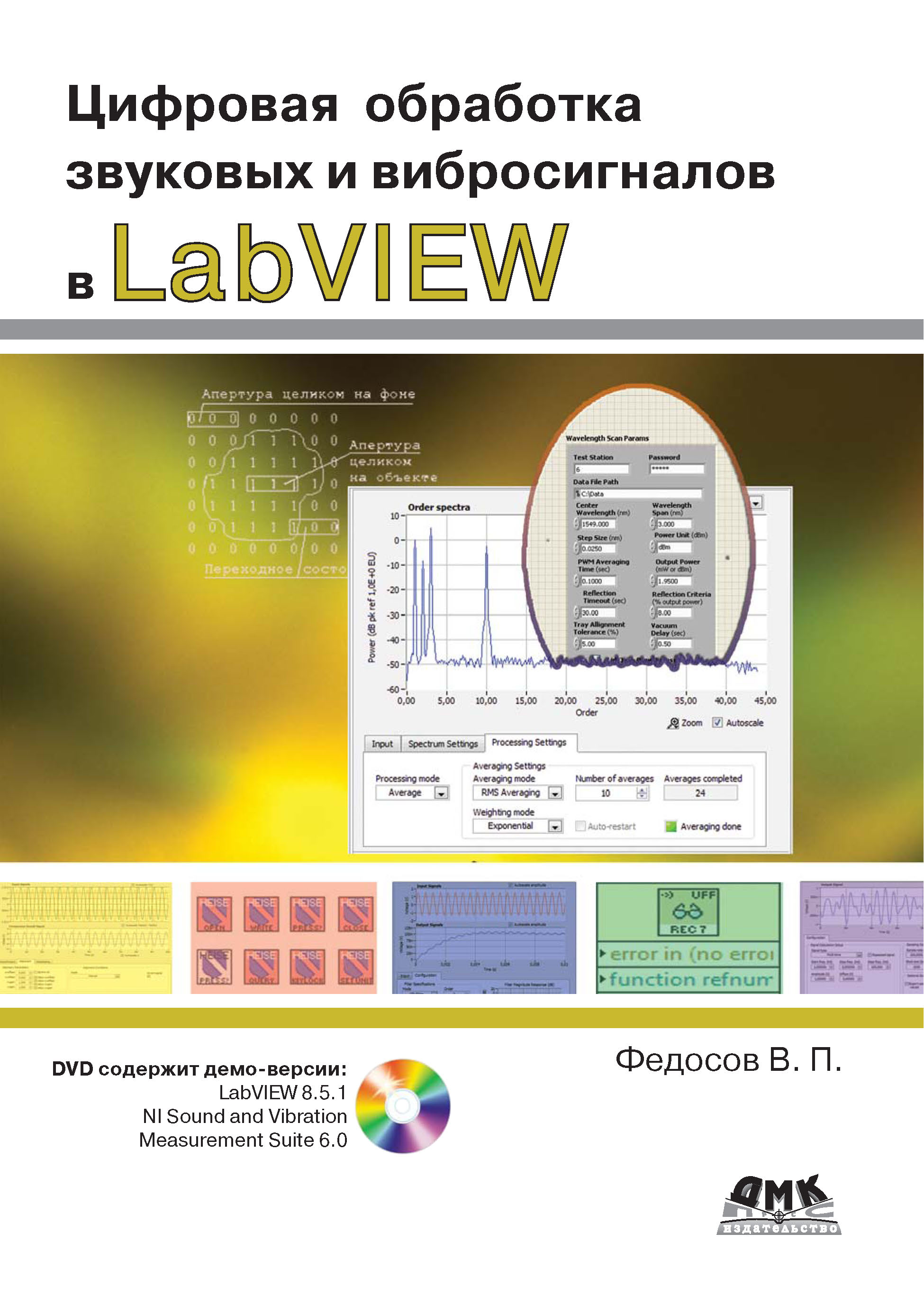 В. П. Федосов Цифровая обработка звуковых и вибросигналов в LabVIEW юрий магда labview практический курс для инженеров и разработчиков