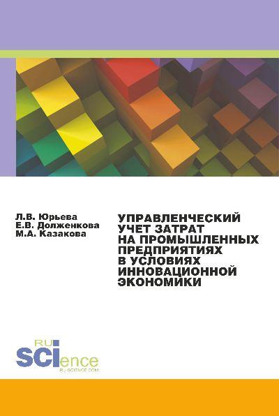 купить Л. В. Юрьева Управленческий учет затрат на промышленных предприятиях в условиях инновационной экономики по цене 500 рублей