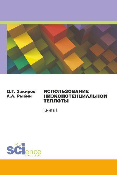 Д. Закиров Использование низкопотенциальной теплоты. Книга I