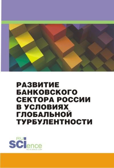 Коллектив авторов Развитие банковского сектора России в условиях глобальной турбулентности цены