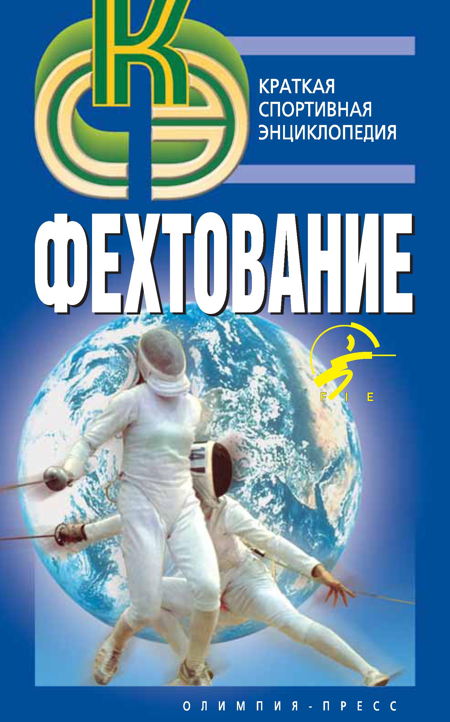 Коллектив авторов Фехтование