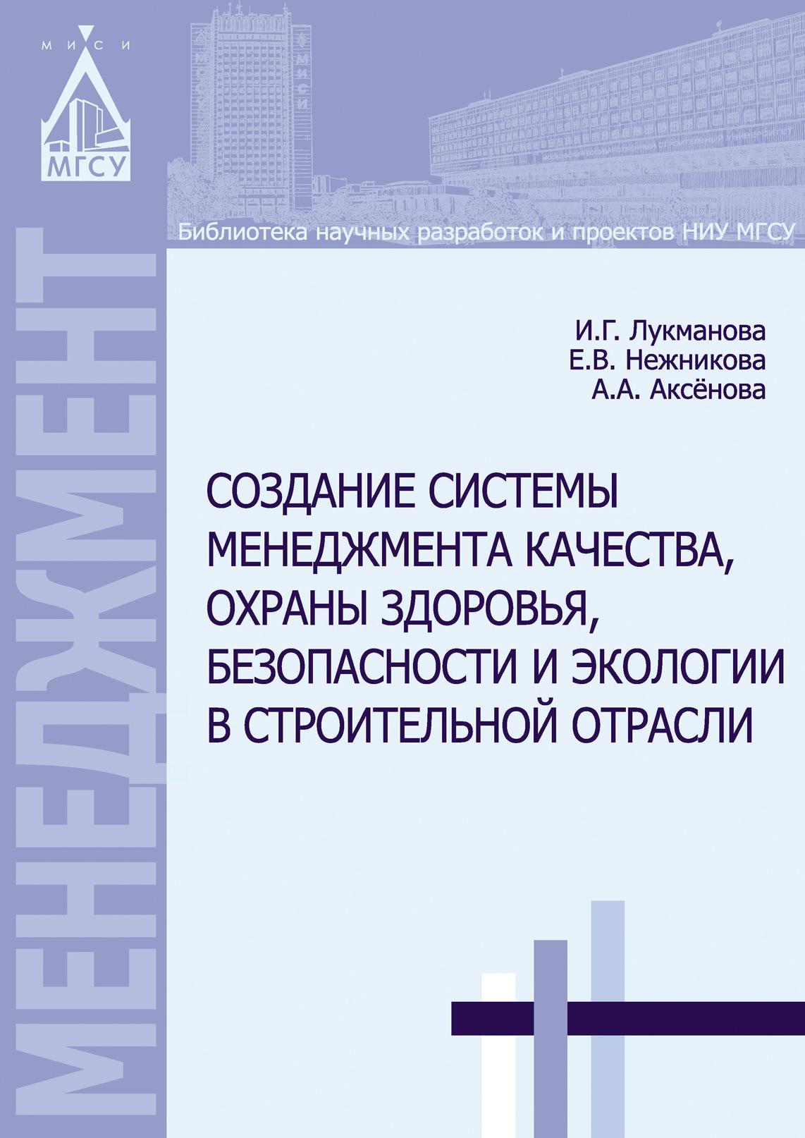 И. Г. Лукманова Создание системы менеджмента качества, охраны здоровья, безопасности и экологии в строительной отрасли