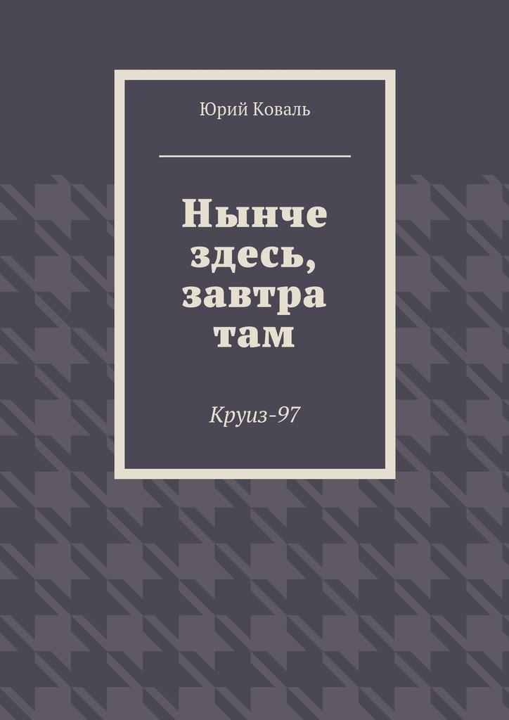 Юрий Никифорович Коваль Нынче здесь, завтра там. Круиз-97 словари и переводчики