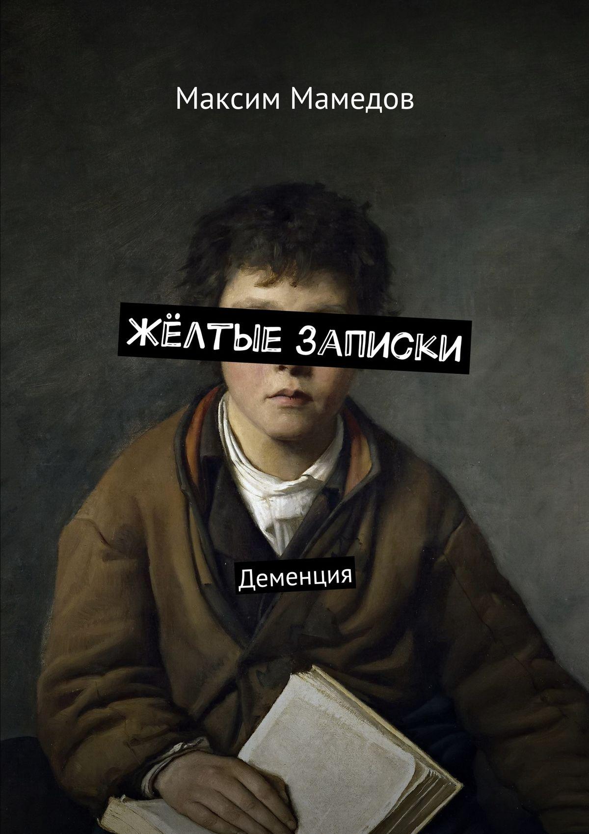 Максим Мамедов Жёлтые записки. Деменция