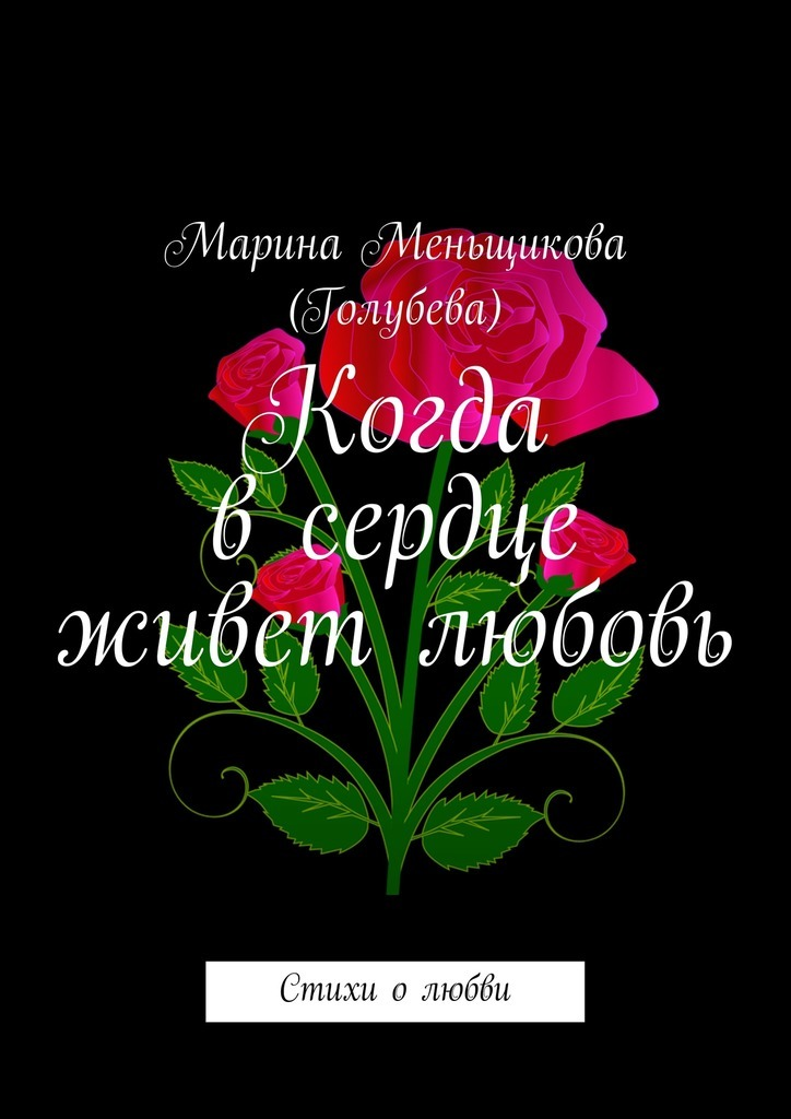 лучшая цена Марина Меньщикова (Голубева) Когда всердце живет любовь. Стихи олюбви