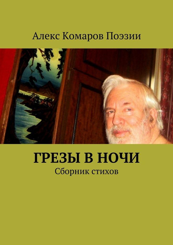 Алекс Комаров Поэзии Грезы вночи. Сборник стихов цена и фото