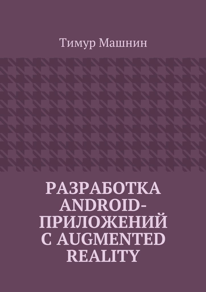 цена на Тимур Машнин Разработка Android-приложений сAugmented Reality