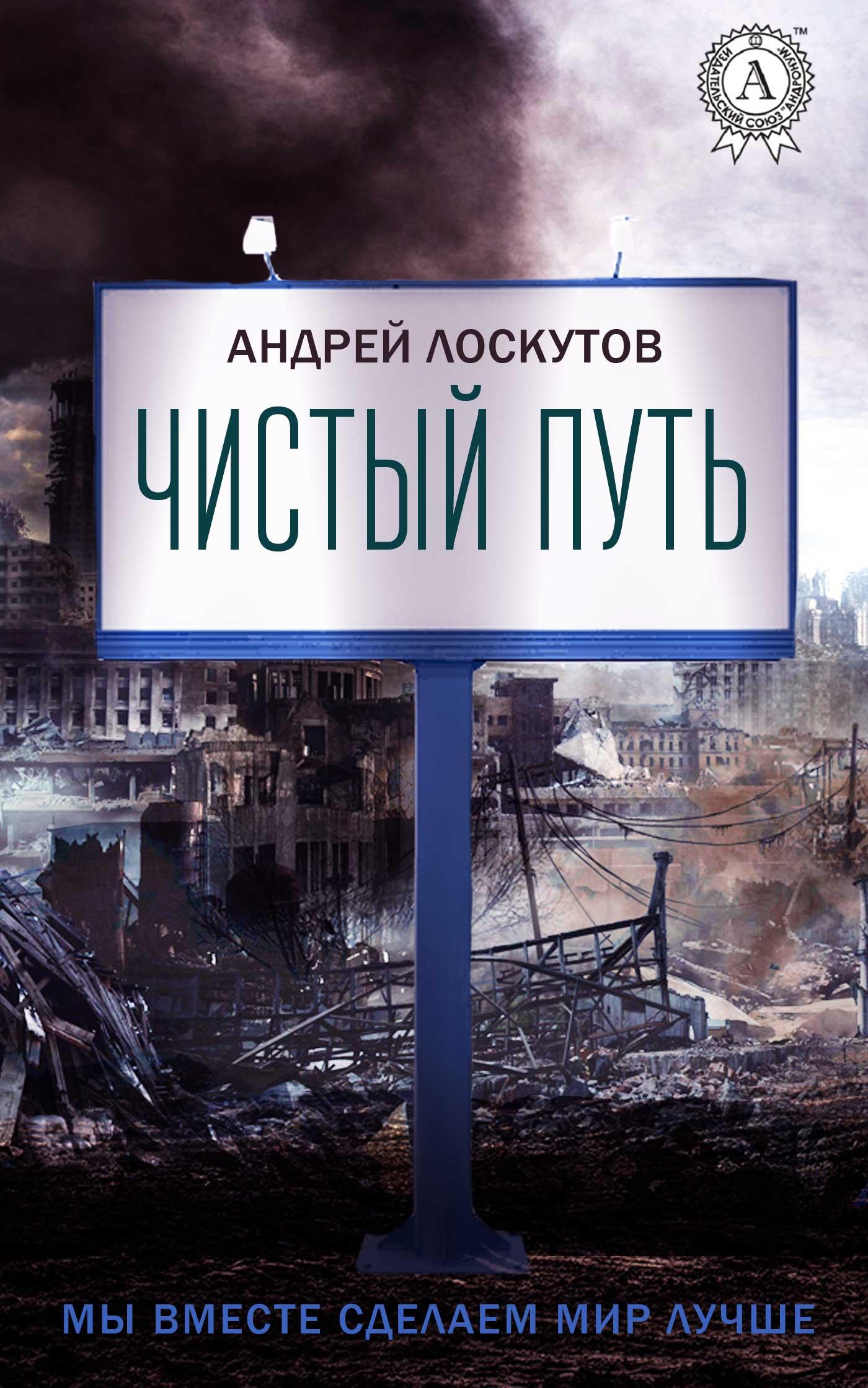 Андрей Лоскутов Чистый путь андрей лоскутов тихий омут