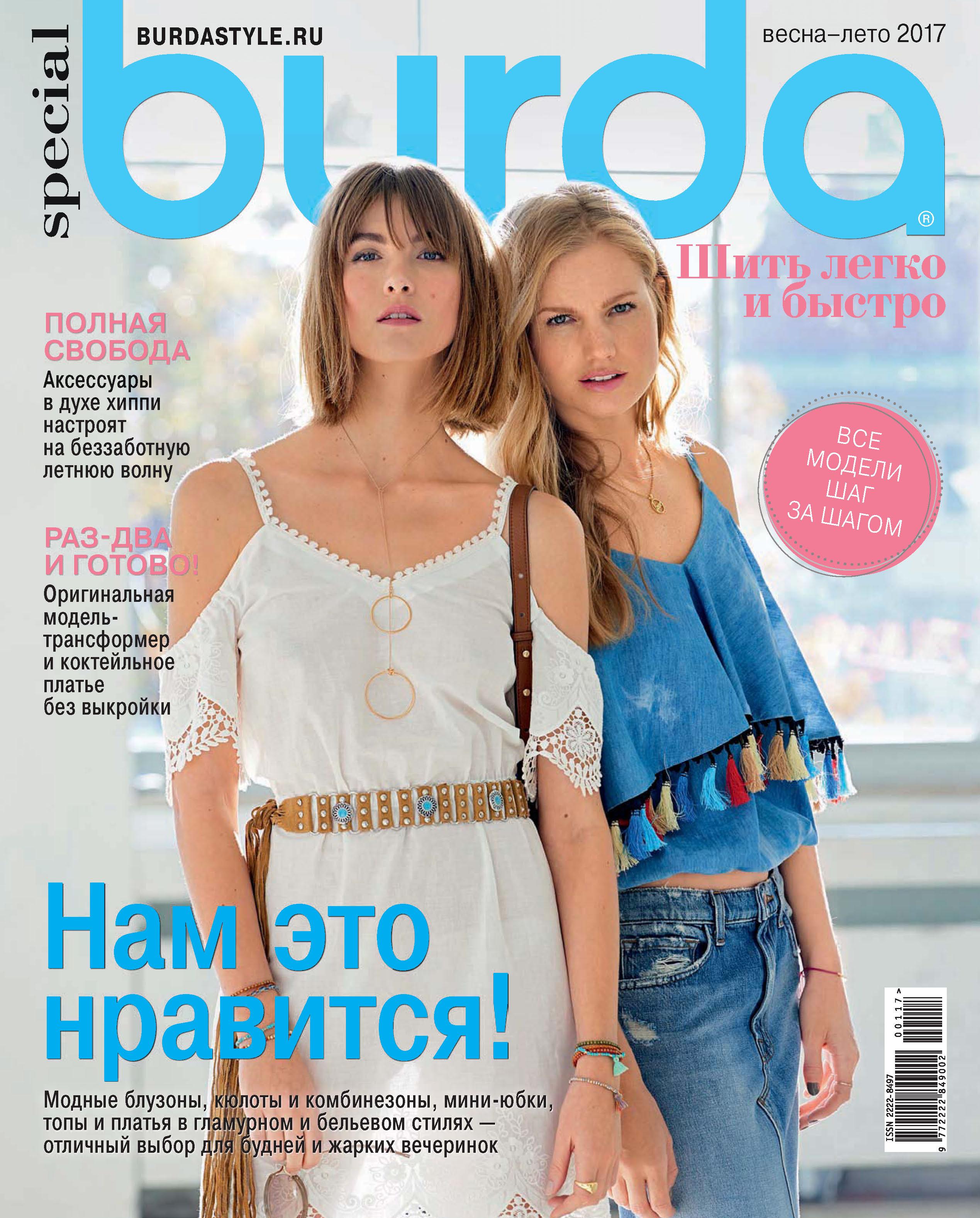 ИД «Бурда» Burda Special №01/2017 модные юбки