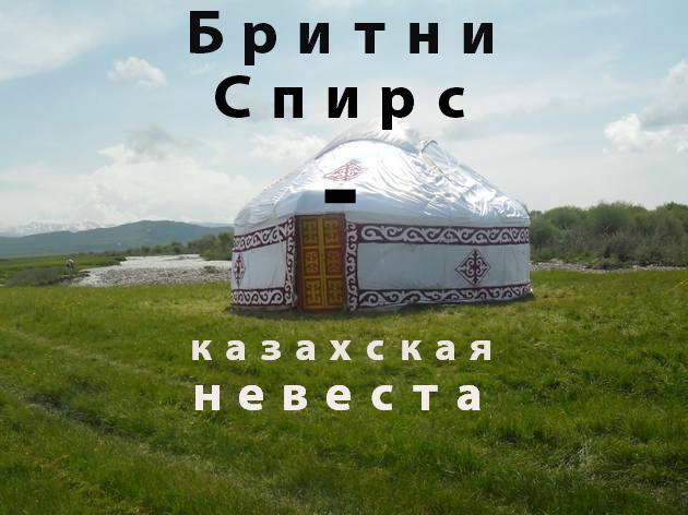 Канат Аддин Малим Бритни Спирс – казахская невеста цена и фото