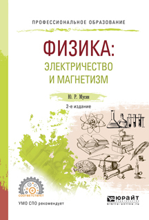 Юрат Рашитович Мусин Физика: электричество и магнетизм 2-е изд., испр. и доп. Учебное пособие для СПО цена