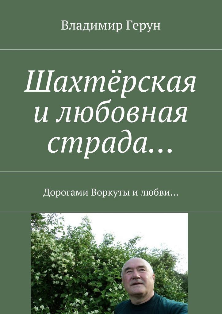 Владимир Герун Шахтёрская илюбовная страда… Дорогами Воркуты илюбви…