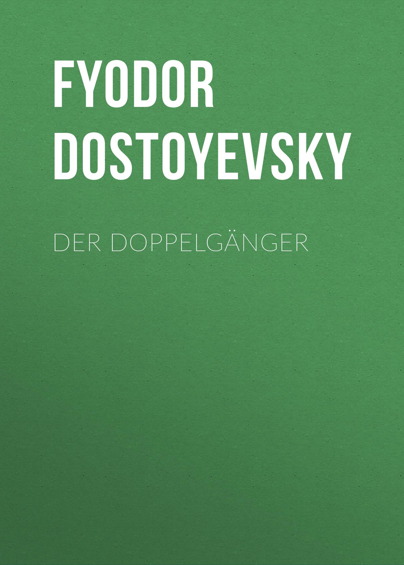 Федор Достоевский Der Doppelgänger федор достоевский кроткая бобок избранные рассказы