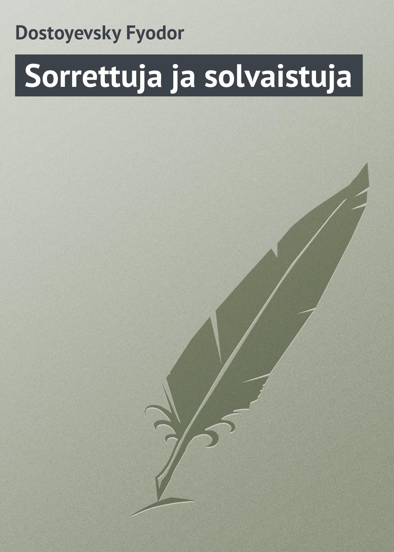 Федор Достоевский Sorrettuja ja solvaistuja федор достоевский записки из мертвого дома
