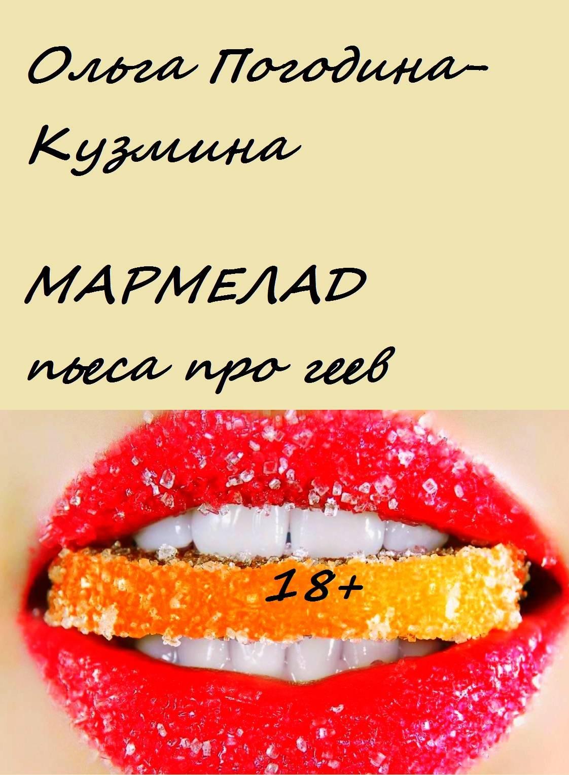 Ольга Погодина-Кузмина Мармелад ольга погодина кузмина глиняная яма