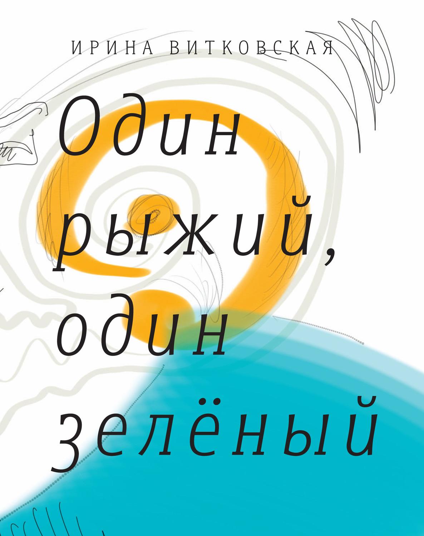 Ирина Витковская Один рыжий, один зеленый. Повести и рассказы. d s любовь– измены