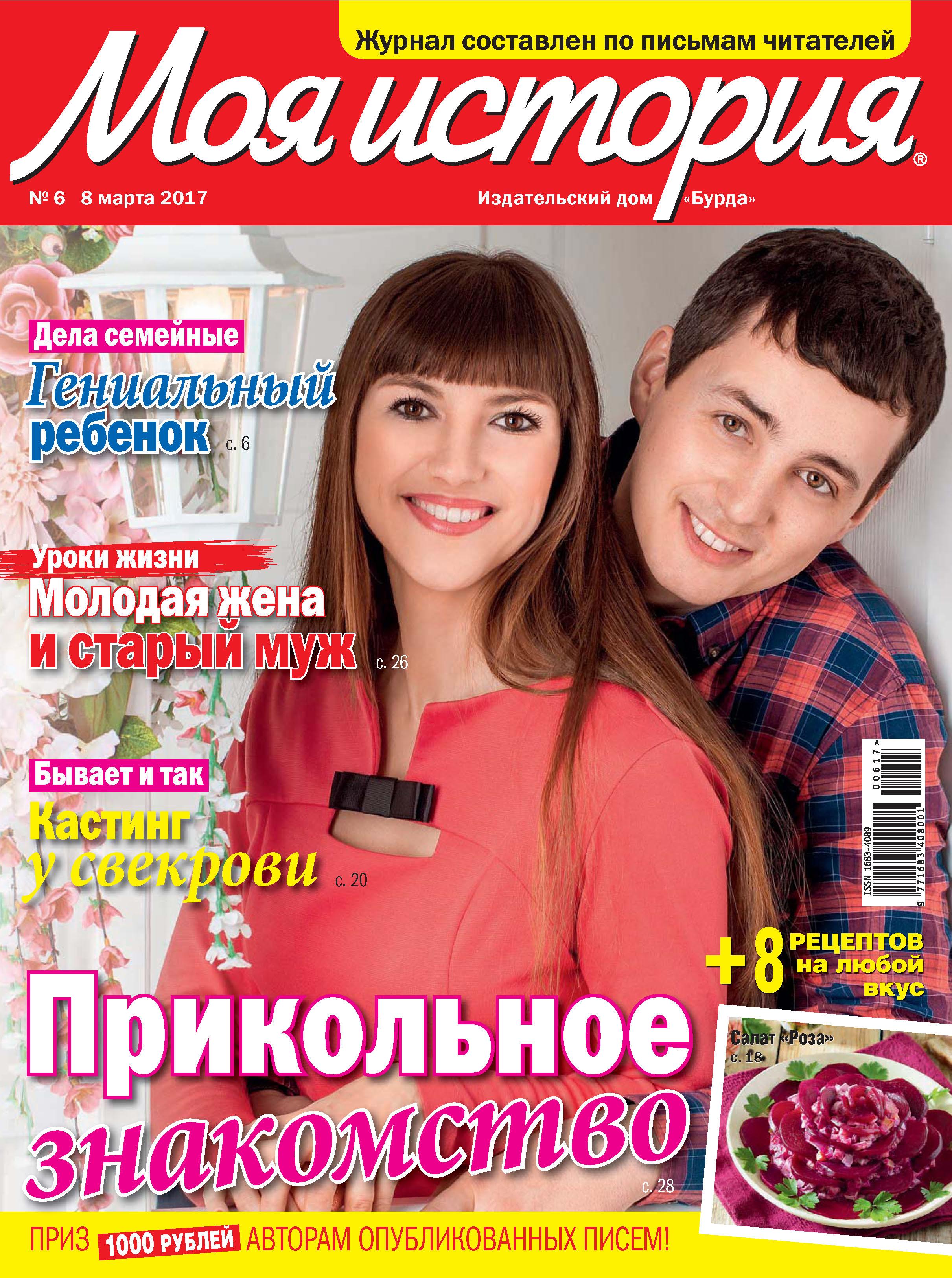 ИД «Бурда» Журнал «Моя история» №06/2017 цена
